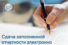 Выписка егрюл, егрип, ЕГРН 24 - kwork.ru