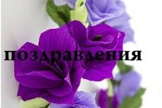 Поздравление в форме стихотворения. Яркие и оригинальные поздравления 17 - kwork.ru