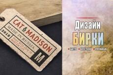 Оригинальный флаер за 500р 22 - kwork.ru