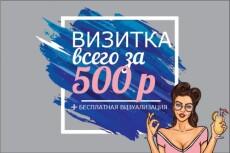 Дизайн, верстка, макет визитки 74 - kwork.ru