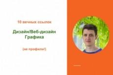 Вывод в ТОП Google. 30 вечных ссылок с PR9 53 - kwork.ru