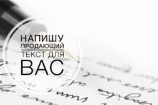 Качественно и в сроки отредактирую текст 15 - kwork.ru
