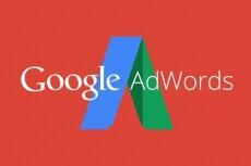 Ведение контекстной рекламы Google Adwords - 1 неделя 30 - kwork.ru