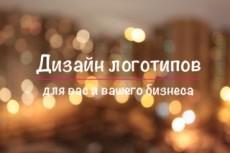 Создам дизайн 1 страницы сайта 47 - kwork.ru