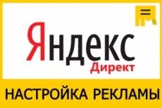 Настрою контекстную рекламу в Яндекс.Директ 21 - kwork.ru