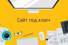 Выполню вёрстку веб-страницы по Вашему шаблону (макету) 7 - kwork.ru