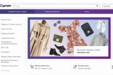 Качественная база активных интернет покупателей 2017 г 23 - kwork.ru