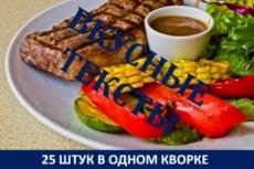 Шикарная диета. Гарантия результата. Вкусная. Без спорта. Личный опыт 33 - kwork.ru