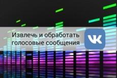 Подбор аккордов и мелодии к песне 6 - kwork.ru