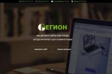 Сайт-визитка с системой управления 11 - kwork.ru