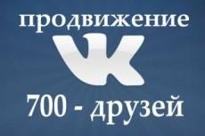 500 друзей - подписчиков на профиль ВК - на личную страницу 15 - kwork.ru