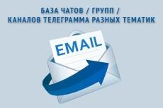 Извлеку до 5000 email адресов с вашей почты 18 - kwork.ru