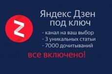 600 живых подписчиков Вк вступят в вашу группу или паблик Вконтакте 48 - kwork.ru