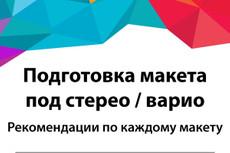 Макет полиграфической продукции в Corel или Photoshop 13 - kwork.ru