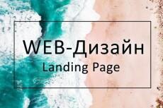 Сделаю дизайн лендинга по вашему прототипу 6 - kwork.ru