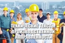 Напишу 6000 символов качественного текста для вашего сайта 6 - kwork.ru