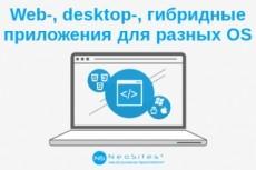 Напишу программу под Windows 47 - kwork.ru