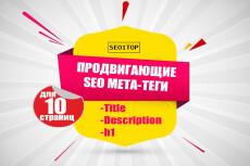 Сформирую мета-теги title, description и keywords 10 - kwork.ru