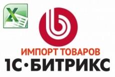 Выполню работы по сайту на битриксе 15 - kwork.ru