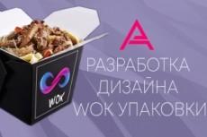 Сделаю дизайн упаковки 112 - kwork.ru