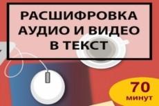 Занимаюсь транскрибацией. Аудио не более 2 часов 20 - kwork.ru