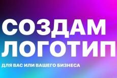Красивый и цепляющий логотип для Вашего бизнеса 4 - kwork.ru