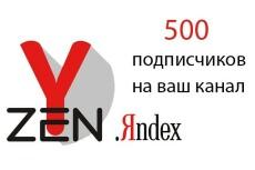 Привлеку 100 подписчиков на Яндекс. Дзен 7 - kwork.ru