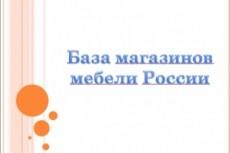 База компаний продовольственных товаров России 5 - kwork.ru