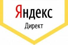 Настрою Яндекс Вебмастер и Google Console для управления SEO-оптимизацией сайта 13 - kwork.ru