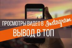 150000 живые просмотры в Instagram +50 комментариев. Вывод видео в топ 17 - kwork.ru