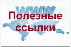 Напишу и размещу 2 статьи на двух сайтах женской тематики 12 - kwork.ru