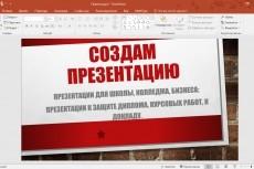 Сделаю презентацию в MS PowerPoint 23 - kwork.ru
