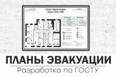 Разработка плана эвакуации по ГОСТу 59 - kwork.ru