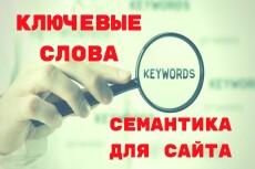 Сбор точной частотности для 9000 ключевых запросов 12 - kwork.ru