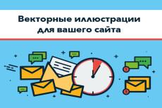 Нарисую векторную иллюстрацию 29 - kwork.ru