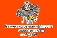 Размещу ваш пост в 5 своих группах вконтакте с закреплением на неделю 5 - kwork.ru