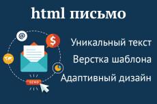 Создание html письма под рассылку 17 - kwork.ru
