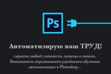 Прототип-мокап вашего сайта, приложения или сервиса на экране 9 - kwork.ru
