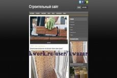 Сайт цветы и букеты на WordPress + 69 статей 23 - kwork.ru