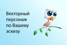 Нарисую персонаж 37 - kwork.ru