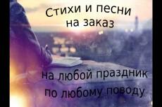 Переделаю известные песни для поздравления 9 - kwork.ru