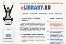 Научное рецензирование статей 14 - kwork.ru