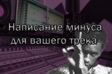 Сведение инструментальных треков 16 - kwork.ru