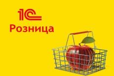 Помогу решить вопрос в 1С Бухгалтерия или в 1С Управление торговлей 5 - kwork.ru