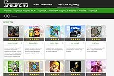 Напишу статью и размещу на своем сайте с Вашей ссылкой 23 - kwork.ru