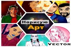 Нарисую любой арт 25 - kwork.ru