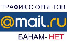 12 ссылок в системе ответов Mail.ru 13 - kwork.ru