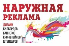 Разработаю идею дизайна наружной рекламы 9 - kwork.ru