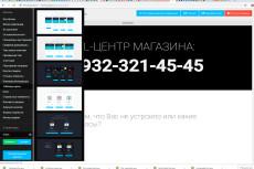 Продающий Лендинг под ключ от экспертов + Подарок 16 - kwork.ru
