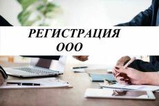 Ликвидация ООО 18 - kwork.ru